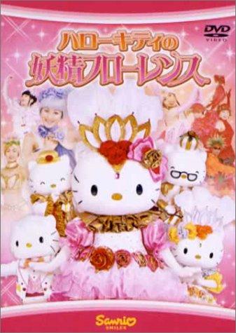 ハローキティの妖精フローレンス [DVD]