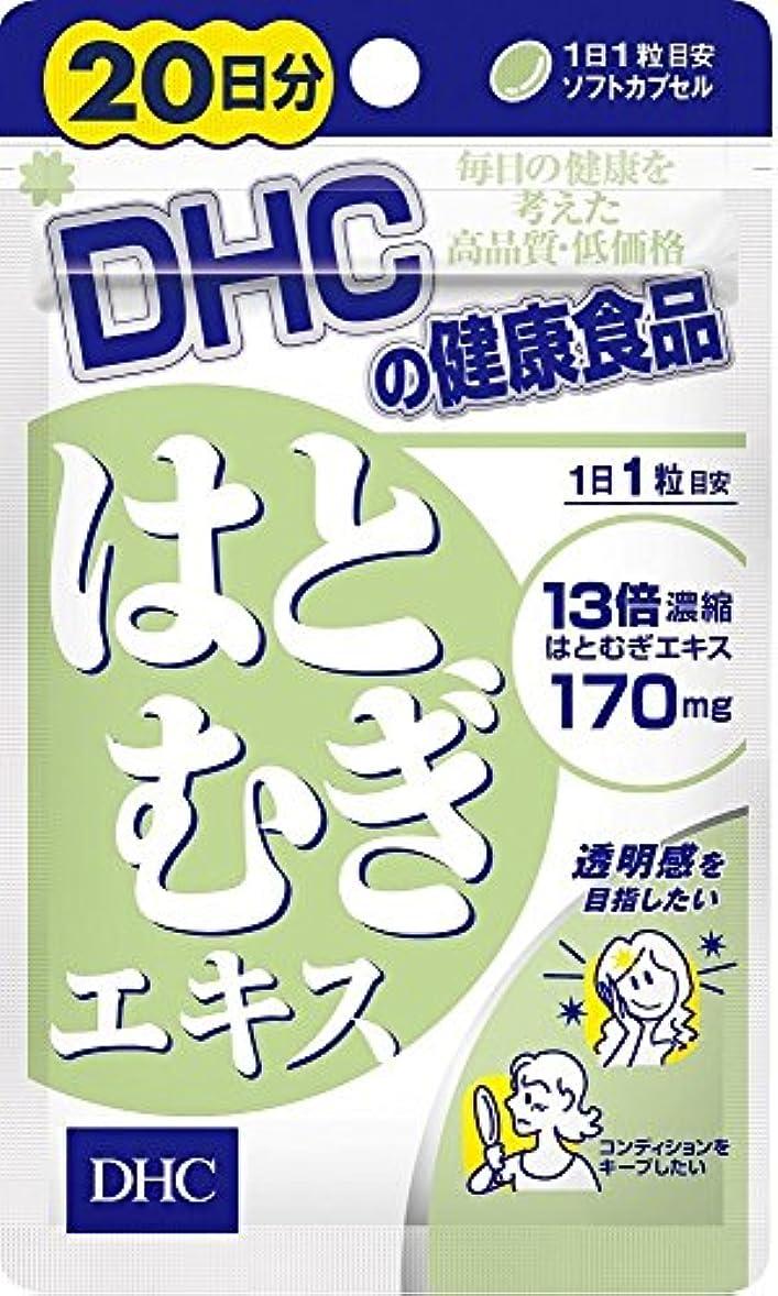 バンガロー改革売上高DHC はとむぎエキス 20日分 20粒入り×10個