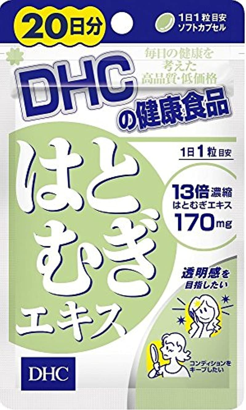 すべてブラウン団結するDHC はとむぎエキス 20日分 20粒入り×10個