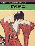 竹久夢二―美と愛への憧憬に生きた漂泊の画人 (RIKUYOSHA ART VIEW)