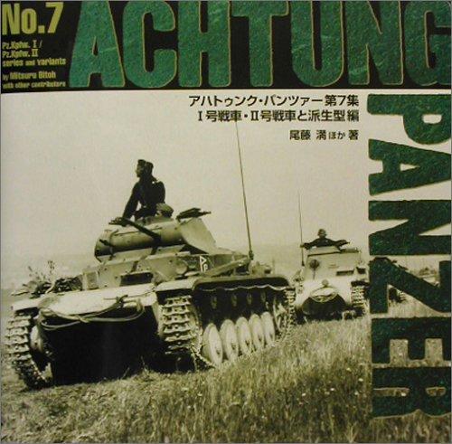 アハトゥンク・パンツァー〈第7集〉1号戦車、2号戦車と派生型編
