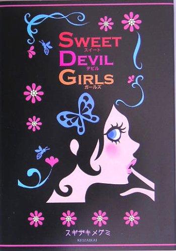 SWEET DEVIL GIRLS (RYU SELECTION)の詳細を見る