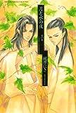 月と水の夜 (1) (バーズコミックス ルチルコレクション)