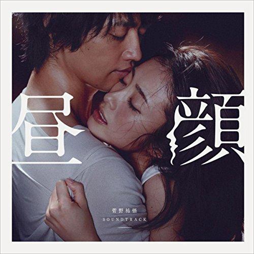 映画『昼顔』サウンドトラック