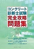 コンクリート診断士試験完全攻略問題集2010年版