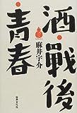 酒・戦後・青春 (酒文ライブラリー)