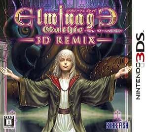 エルミナージュ ゴシック 3D リミックス ~ウルム・ザキールと闇の儀式~ - 3DS