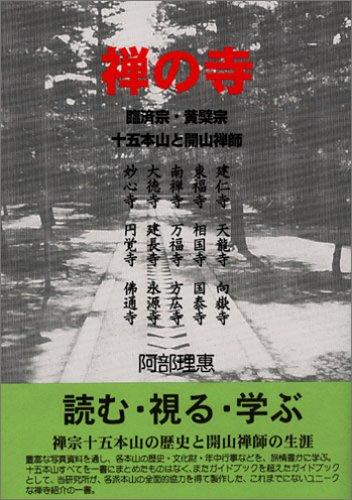 禅の寺―臨済宗・黄檗宗 十五本山と開山禅師