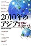 2010年のアジア―次世代の成長シナリオ (未来創発2010)