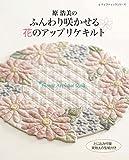 原浩美のふんわり咲かせる花のアップリケキルト (レディブティックシリーズno.4552) 画像