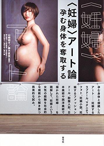 〈妊婦〉アート論