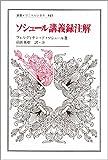 ソシュール講義録注解 (叢書・ウニベルシタス)