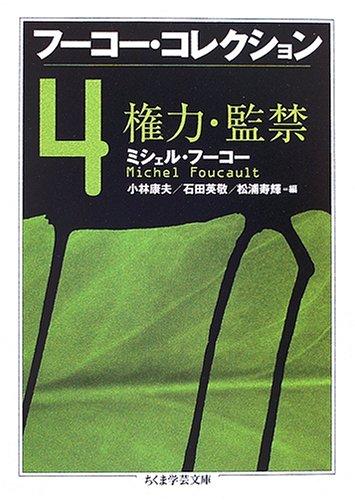 フーコー・コレクション〈4〉権力・監禁 (ちくま学芸文庫)