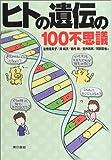 ヒトの遺伝の100不思議
