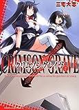 クリムゾングレイヴ(7) (角川コミックス ドラゴンJr. 106-7)