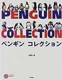 ペンギン コレクション (コロナ・ブックス)