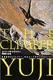ユージ ザ・クライマー―世界最強のクライマー平山ユージのライフストーリー 画像