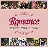 ロマンス-韓国ドラマ主題歌・テーマ曲集- 画像