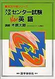 大学入試センター試験New英語 (実況中継シリーズ)