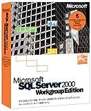 Microsoft SQL Server 2000 Workgroup Edition 日本語版 5ワークグループエディションクライアントアクセスライセンス付き