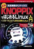 最新完全無敵のリナックスKNOPPIXではじめるLinux入門