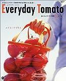 エヴリデートマト―おいしいトマト料理96レシピ (ハイパーレブシリーズ―料理ムックおいしいシリーズ)