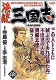 決定版三国志 7(孔明の初陣編) (MFコミックス)