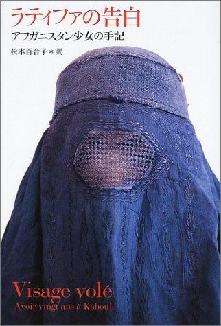 ラティファの告白―アフガニスタン少女の手記 (海外シリーズ)