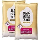 【精米】低温製法米 白米 秋田県産 あきたこまち 10kg(5kg×2袋) 平成27年産