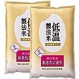【精米】低温製法米 白米 秋田県産 あきたこまち 10kg(5kg×2袋) 平成28年産