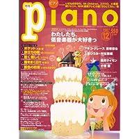 Piano (ピアノ) 2007年 12月号 [雑誌]