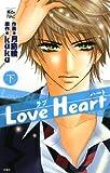 Love Heart(下)(ジュールコミックス COMIC魔法のiらんどシリーズ)