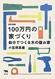 改訂新版 100万円の家づくり: 自分でつくる木の棲み家