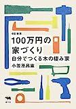 改訂新版 100万円の家づくり: 自分でつくる木の棲み家 画像