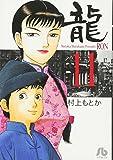 龍-RON-〔小学館文庫〕 (11) (小学館文庫 むA 31)