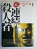 続・連続殺人者 (TRUE CRIMEシリーズ) 画像