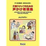 介護スタッフのための声かけ表現集―JAPANESE FOR CARE WORKERS KOEKAKE PHRASES サービス日本語 介護スタッフ編