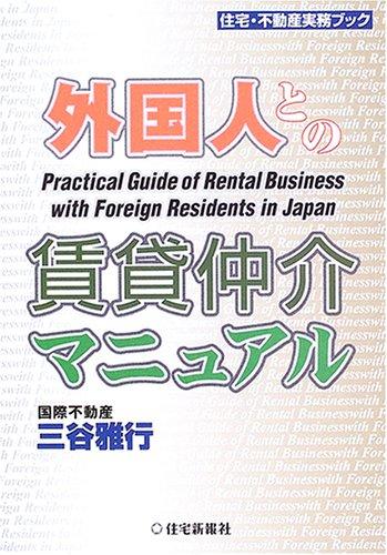 外国人との賃貸仲介マニュアル (住宅・不動産実務ブック)