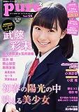 ピュアピュア Vol.56 (DVD付き) (タツミムック)