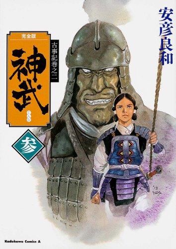 古事記巻之二  完全版 神武 参 (カドカワコミックス・エース)の詳細を見る