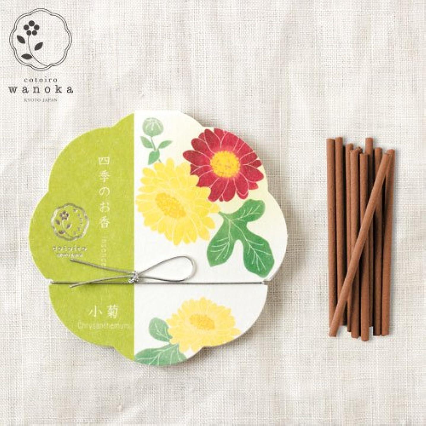 列挙するマイクロ土砂降りwanoka四季のお香(インセンス)小菊《小菊をイメージした優しい香り》ART LABIncense stick