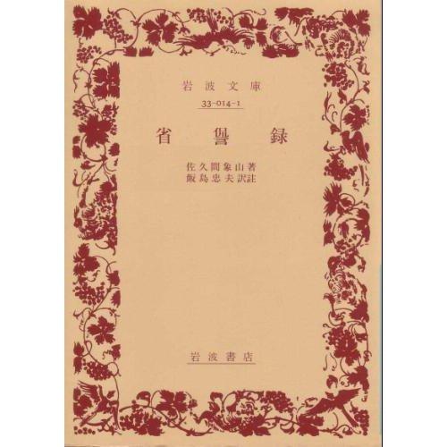 省〔ケン〕録 (岩波文庫 青 14-1)