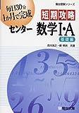 短期攻略センター数学I・A (基礎編) (駿台受験シリーズ)
