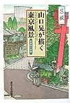 山口晃が描く東京風景―本郷東大界隈
