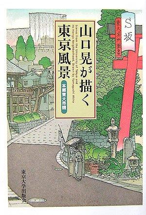山口晃が描く東京風景—本郷東大界隈