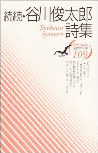 続続・谷川俊太郎詩集 (現代詩文庫)の詳細を見る