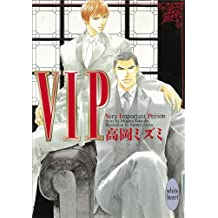 VIP (講談社X文庫ホワイトハート(BL))