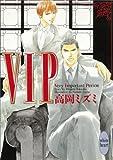 VIP (講談社X文庫ホワイトハート(BL))