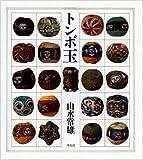 トンボ玉 (WELシリーズ)