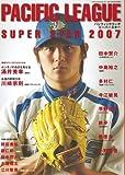パシフィックリーグスーパースター 2007 (TOEN MOOK NO. 50) 画像
